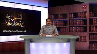 ختام سلسة الدولة الرسولية |عبدالحكيم سيف الدين | التاريخ يتحدث | الحلقة 16 | يمن شباب