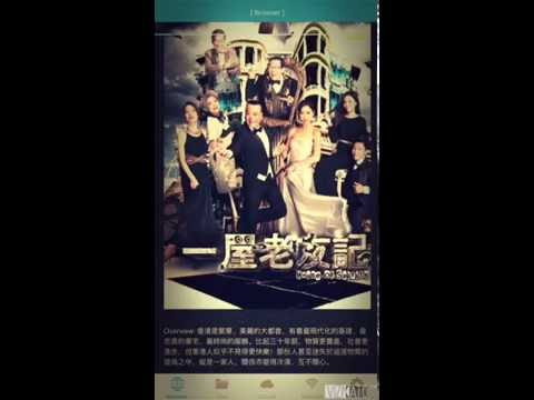 How to watch Hongkong drama for FREE