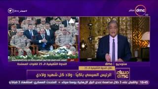 مساء dmc - الرئيس السيسي باكياً : ولاد كل شهيد ولادي