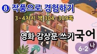 6학년 2학기 국어 8단원 영화 감상문 쓰기(3~4차시…