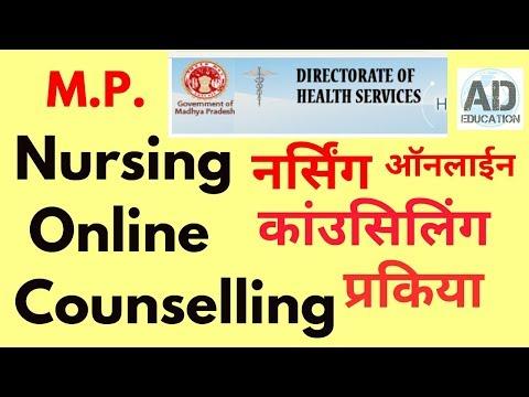 Nursing Counselling online MP नर्सिंग काउंसिलिंग
