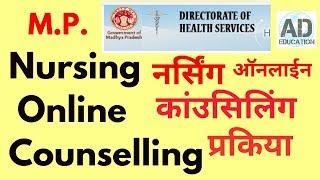 Nursing Counselling online MP नर्सिंग काउंसिलिंग की ऑनलाइन प्रक्रिया, कैसे करे अपलाई??