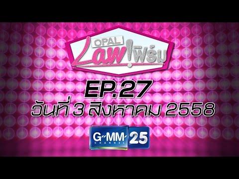Opal Law เฟิร์ม เรื่องเซ็นใบเสร็จรับเงินแทนเจ้านาย, ถูกลวนลามบนรถตู้  วันที่ 3 สิงหาคม 2558 [EP.27]