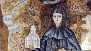 День памяти преподобной Евфросинии, игумении Полоцкой 5 июня