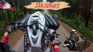 Заклинил мотор Yamaha Raptor 700