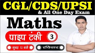 Live -3 Sunday Special//पाइप टंकी //By Er. Maroof Sir// Super Climax Special//
