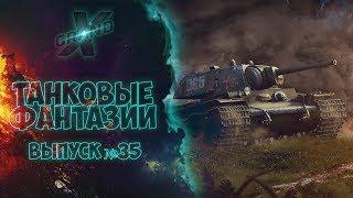 Танковые фантазии №35  Приколы с танками  от Grandx World Of Tanks