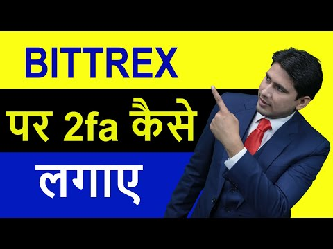 How To Activate  2fa  On Bittrex  In Hindi/Urdu