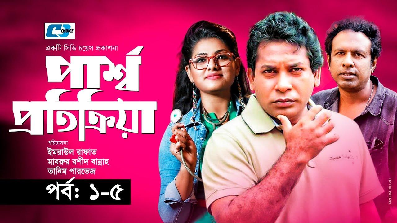 Parsho Protikriya | Episode 01-05 | Mosharraf Karim | Tisha | Marzuk Russell | Bangla New Natok 2020
