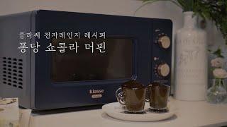 [ASMR]클라쎄 전자레인지가 소개하는 퐁당쇼콜라 머핀…