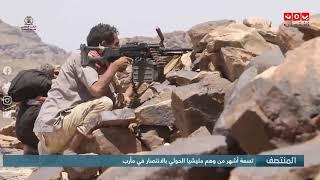 تسعة أشهر من وهم مليشيا الحوثي بالانتصار في مأرب