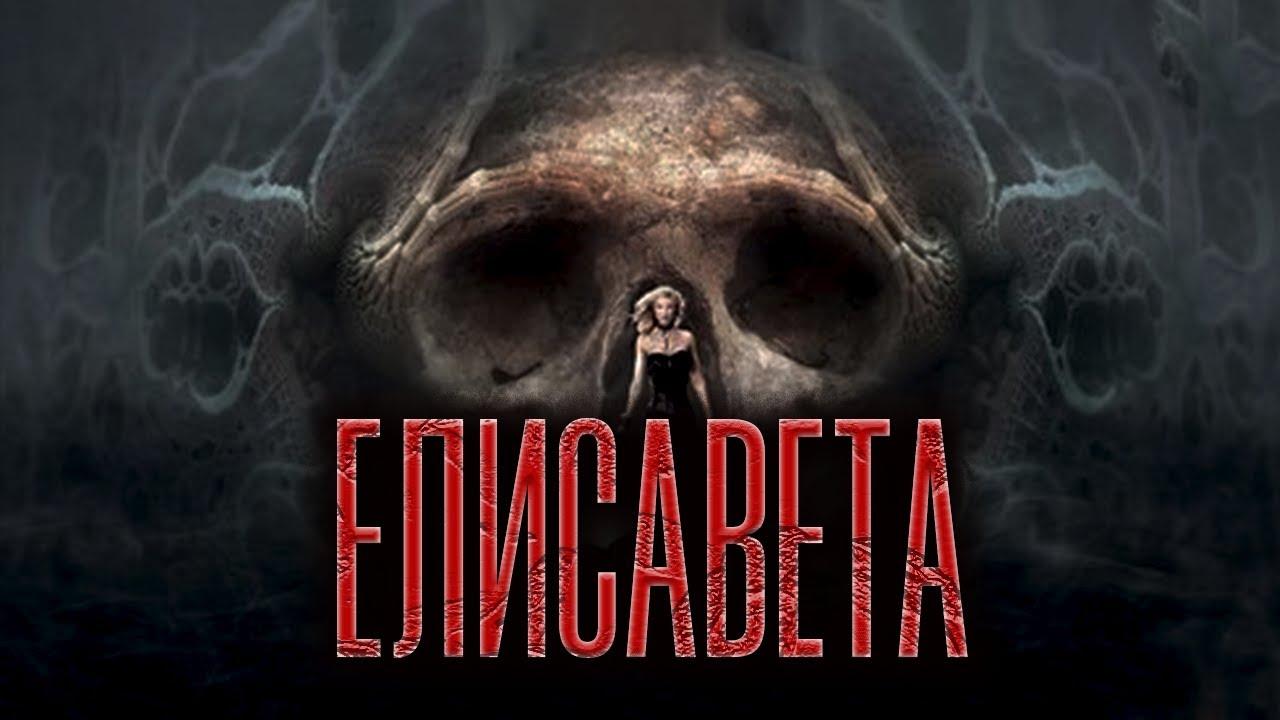 Елисавета   Страшная история на ночь    Черный Рик