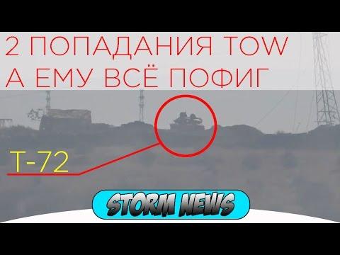 СИРИЯ. НЕУБИВАЕМЫЙ Т-72.