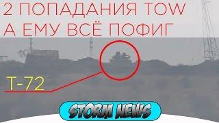 СИРИЯ. НЕУБИВАЕМЫЙ Т-72. 2 РАКЕТЫ TOW НЕ СМОГЛИ ОДОЛЕТЬ РУССКИЙ ТАНК