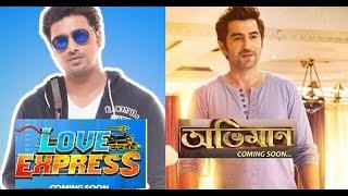 জিতের অভিমান ও দেবের লাভ এক্সপ্রেস বাংলাদেশে ?  |  Love Express & Oviman to release in Bangladesh ?