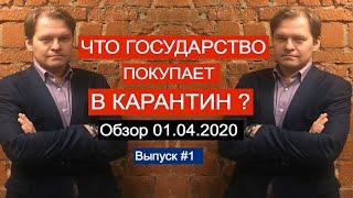 Карантин Обзор госзакупок 01 04 2020 или Кому кисель в кризис за 3 млн Коронавирус и Госзакупки