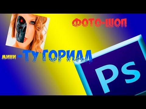 Фотошоп в Cs6