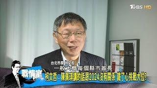 柯文哲:陳佩琪講的話跟2024沒有關係 鐵了心挑戰大位? 少康戰情室 20200121