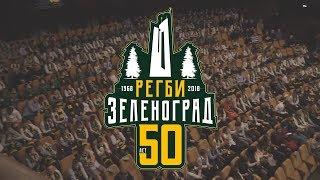 Праздник 50 лет регби Зеленограда