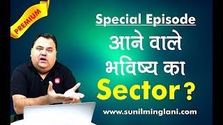 आने वाले भविष्य का Sector ? | A New Sector of Future ? | Special Episode | www.sunilminglani.com