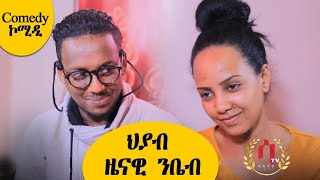 Saeyet- Eritrean New comedy 2020 |zenawi And babe | ህያብ ዜናዊ ን ቤብ
