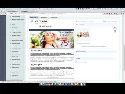 Мастер-класс по настройке Email-маркетинга в интернет-магазине 1С-Битрикс