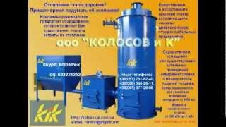 Котел на щепе и опилках - тепловой комплекс КТ(, 2012-05-23T09:10:12.000Z)