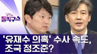 '유재수 의혹' 수사 속도, 조국 정조준? | 김진의 돌직구쇼