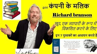 Richard branson read these book || billionaire reads book |