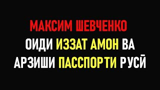 МАКСИМ ШЕВЧЕНКО ⁕ ИЗЗАТ АМОН ⁕ АРЗИШИ ПАССПОРТИ РУСИ ⁕ ОЗОДАГОН