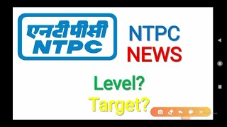 NTPC Share News | Target Price | Buy | Sell | Hold | Share Market News | Long Term Investment
