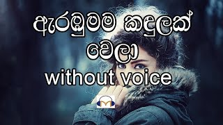 Arambumama Kandulak Wela Karaoke (without voice) ඇරඹුමම කඳුලක් වෙලා
