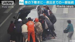 道路横断中に車突っ込む・・・女性下敷きに 市民が救出(20/04/26)