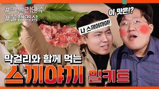 막걸리와 세계음식 궁합리뷰 3편_스끼야끼 Last one shot/Makgeolli/Japanese food…