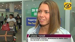Алина Талай о Чемпионате мира по лёгкой атлетике