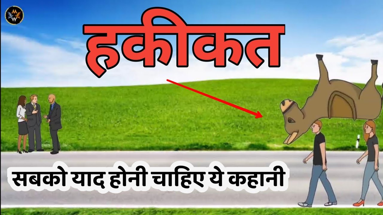 Reality of Life - Best Inspirational Story for Students | Inspirational Video