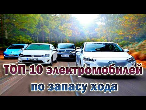 ТОП-10 ЭЛЕКТРОМОБИЛЕЙ ПО
