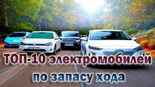 ТОП-10 ЭЛЕКТРОМОБИЛЕЙ ПО ЗАПАСУ ХОДА