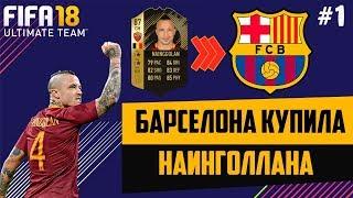 Барселона покупает Наингголана! Фанаты Барселоны создают свою команду в FIFA 18