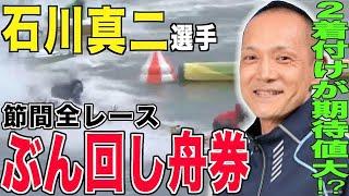 ボートレース・競艇/石川真二選手の意外なデータを発見!舟券攻略ぶん回し舟券
