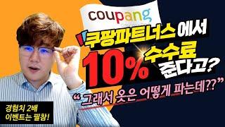 쿠팡파트너스 역대급 수수료 10%!! 패션 의류, 잡화