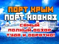 Керченская паромная переправа Порт Крым - Порт Кавказ   Паром в Крыму (Sea ferry to Crimea)