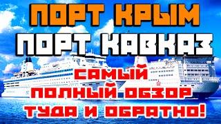 Керченская паромная переправа Порт Крым - Порт Кавказ | Паром в Крыму (Sea ferry to Crimea)