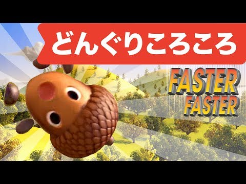 Japanese Children's Song - Donguri Korokoro 3D! FASTER and FASTER - どんぐりころころ