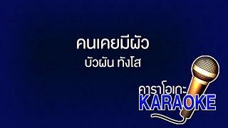 คนเคยมีผัว - บัวผัน ทังโส [Karaoke Version] เสียงมาสเตอร์