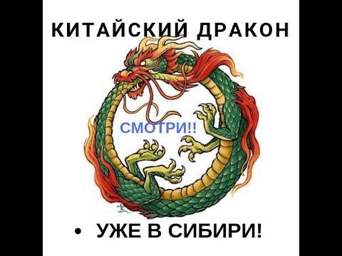 Китай захватит Сибирь!