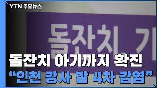 """돌잔치 아기·가족까지 확진...""""인천 학원 강…"""