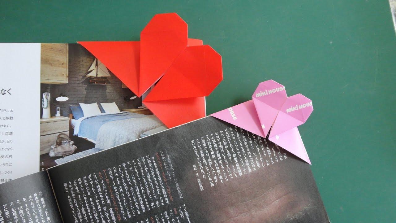 すべての折り紙 折り紙いろいろな折り方 : ハート型のしおり」折り紙 ...