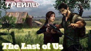 Трейлер Одни из нас (The Last of Us). Новый. Полностью на русском языке.