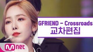 여자친구 - 교차로 교차편집 (GFRIEND Crossroads Stage Mix)